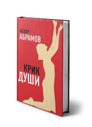Абрамов Федор Нилович, Крик души