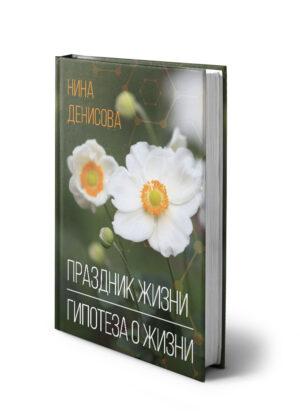 Нина Денисова, Праздник жизни, Гипотеза о жизни