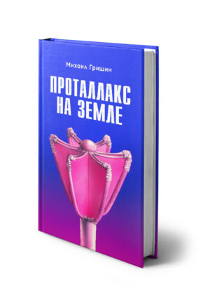 Михаил Гришин, Проталлакс на Земле