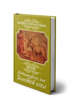Апулей, Метаморфозы, или Золотой осел: Роман