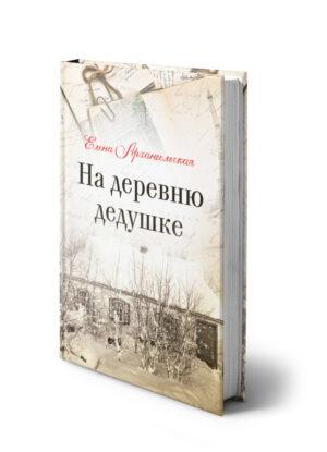 Елена Архангельская, На деревню дедушке