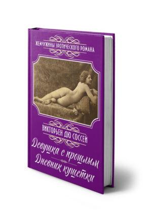 Дю Соссей В., Девушка с прошлым; Дневник кушетки: Романы