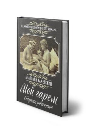 Каменский А., Мой гарем: Сборник