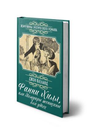 Клеланд Д., Фанни Хилл, или Мемуары женщины для утех: Роман