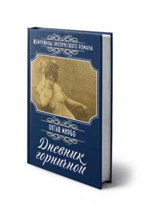 Мирбо О., Дневник горничной: Роман