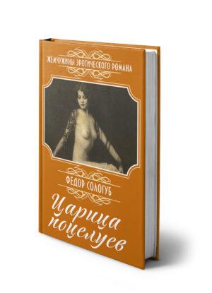 Сологуб Ф., Царица поцелуев: Сборник
