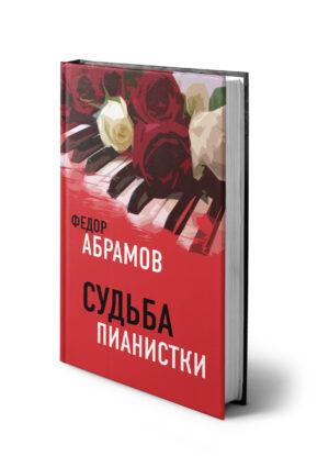 Абрамов Федор Нилович, Судьба пианистки